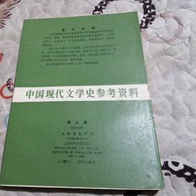 中国现代文学史参考资料:海上集