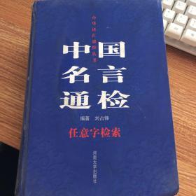 中国名言通检:任意字检索