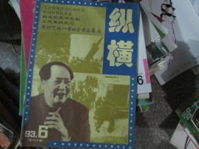 纵横杂志1993年第6期(总第60期)