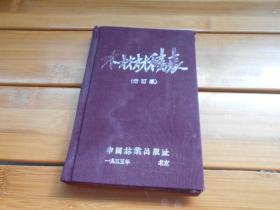 1955年木材材积表:增订本