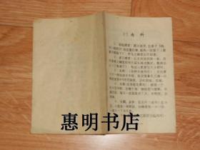 小药方(一本)[64开 少封面]