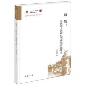 师教:中国南方法师仪式传统比较研究(宗教与中国社会研究论丛)