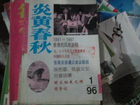 炎黄春秋杂志1996年第1期