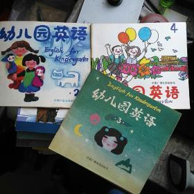 【3本合售】幼儿园英语2,3,4