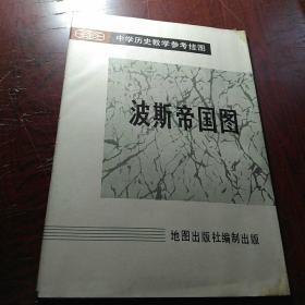 中学历史教学参考挂图:波斯帝国图