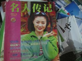 名人传记杂志2003年第10期(总第208期)
