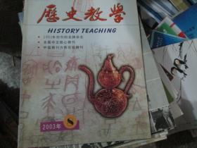 历史教学杂志2003年第8期