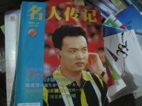名人传记杂志2003年第12期(总第210期)
