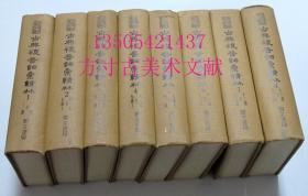 古典复音词汇辑林 8册全 1978年鼎文书局初版