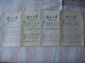 南开大学教育革命通讯 第6.8.9.10期