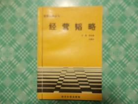 经营韬略;发展战略丛书