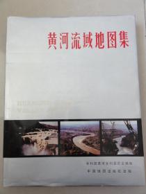 黄河流域地图集(4开精装本铜版彩印)景观图、地势图、文物分布图、河道变迁图、历史旱涝图、民族分布图等内容