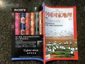 中国国家地理(2008-11,12)