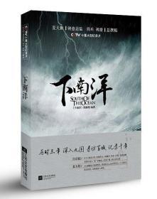 下南洋:寻找中华文明的海外基因
