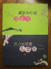 刘心武揭秘红楼梦(第一,二两部)