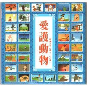 结缘 爱护动物 动画片 光盘共两片 东林寺 正心缘结缘佛教用品法宝书籍