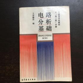 电路分析基础.中册