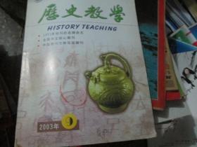 历史教学杂志2003年第9期