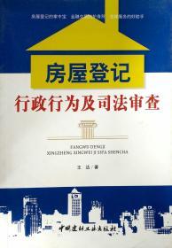 房屋登记 行政行为及司法审查