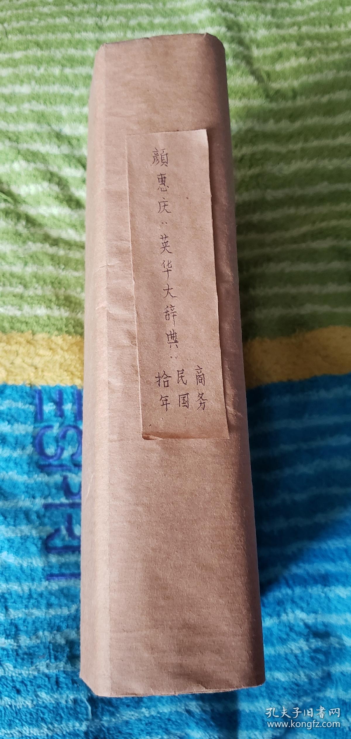 英华大辞典  小字本