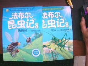 法布尔昆虫记绘本 蚱蜢:草丛间的精灵,捕蝇蜂合格的母亲,2册合售