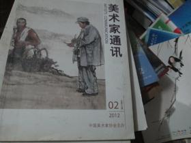 美术家通讯杂志2012年第2期(总第239期)