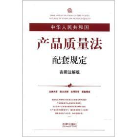 中华人民共和国产品质量法配套规定(实用注解版)