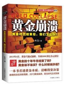 【黄金崩溃】牛刀 黄金时代结束后 我们怎么办 正版 9787564216405  牛刀