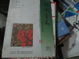 海城书苑杂志2008年第1期(总第9期)