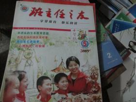 班主任之友杂志(小学版)2009年第5期