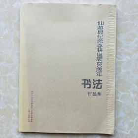 仙游县纪念李耕诞辰130周年书法作品集