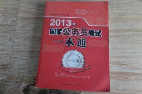 2013年国家公务员考试一本通
