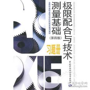 极限配合与技术测量基础(第四版)习题册
