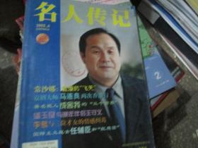 名人传记杂志2003年第8期(总第206期)