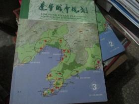 辽宁城市规划杂志2013年第3期(总第60期)