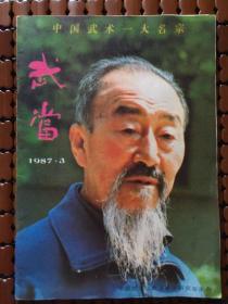 武当(1987年第3期)