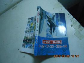 经典第三代战机(F-15 F-16 F\A-18)