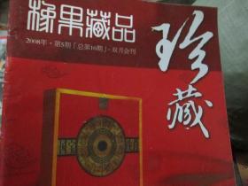 珍藏杂志2008年第5期(总第10期)