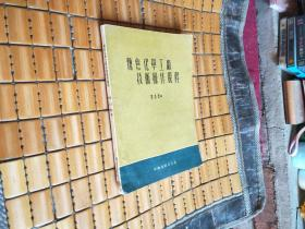 炼焦化学工厂技术操作规程【1954年】仅印1000册
