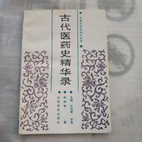 古代医药史精华录(私藏)A2014.4.1