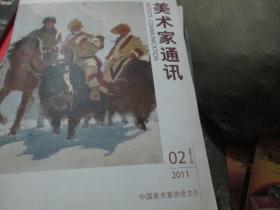 美术家通讯杂志2011年第2期(总第233期)
