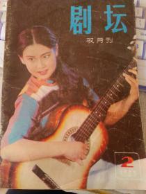 剧坛1985.2(双月刊)