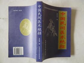 中国民间医术绝招(外科部分、内科部分)