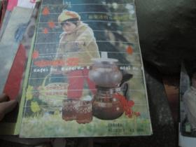 中国广告杂志1982年第2期(总第4期)