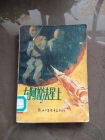 在阿拉法星上(科学幻想小说)【32开  插图本 19893年一版一印  8000册  馆藏】