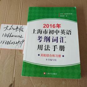 2016年上海市初中英语考纲词汇用法手册