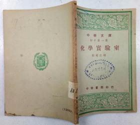 民国三十六年初版:中华文库 初中第一集 化学实验室