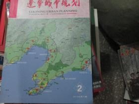 辽宁城市规划杂志2015年第2期(总第71期)
