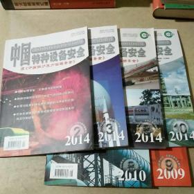 中国特种设备安全:中国锅炉压力容器安全(2014 2.3.8.10)(2010 .8 ) (2009  .9)共6册