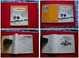 《日本连环画恩》24开,海豚1988年出版,1735号,连环画